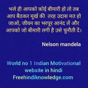 Nelson mandela के प्रेरणादायक कथन हिन्दी में