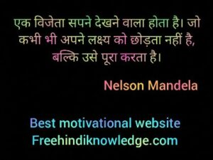 Nelson mandela best quotes in hindi