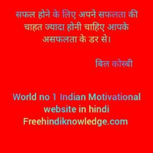 World famous people quotes in hindi