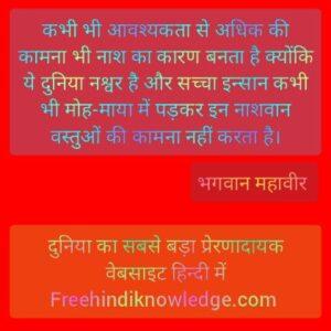 भगवान महावीर के प्रभावशाली अनमोल विचार
