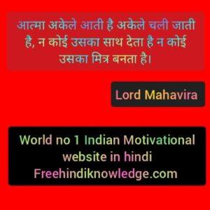 भगवान महावीर के प्रेरणादायक कथन हिन्दी में