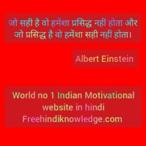 Albert Einstein के प्रभावशाली अनमोल विचार