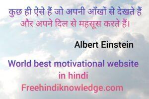 Albert Einstein के प्रभावशाली उपदेश