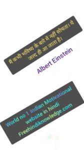 Albert Einstein के प्रेरणादायक कथन हिन्दी में