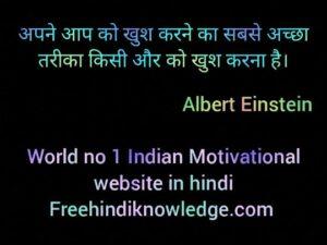 Albert Einstein best quotes in hindi