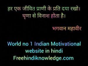 Lord Mahavira के प्रभावशाली अनमोल वचन