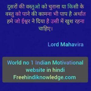 Lord Mahavira के प्रभावशाली अनमोल विचार
