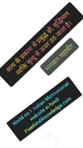 Lord Mahavira के प्रेरणादायक कथन हिन्दी में