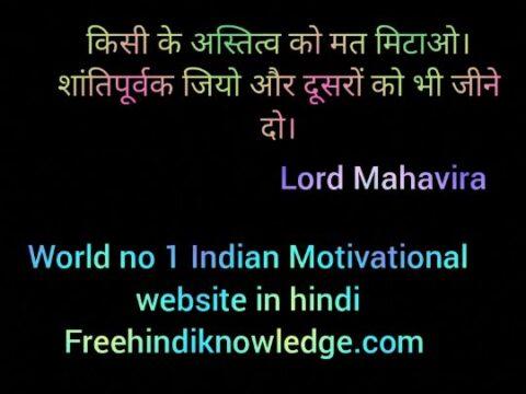 Lord Mahavira