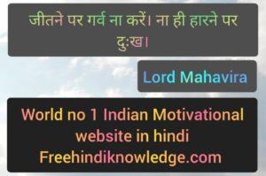 Lord Mahavira best quotes in hindi