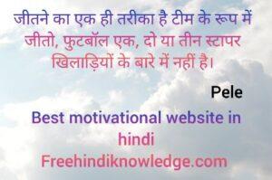 Pele quotes in hindi