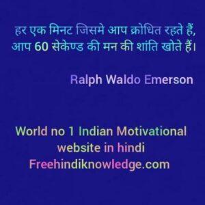 Ralph Waldo Emerson के अनमोल वचन