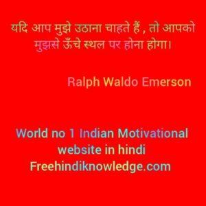 Ralph Waldo Emerson के प्रभावशाली अनमोल विचार