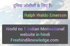 Ralph Waldo Emerson के प्रेरणादायक कथन हिन्दी