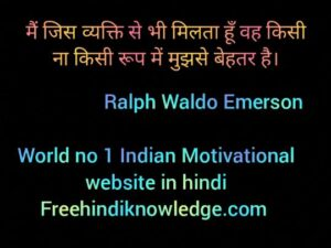 Ralph Waldo Emerson Best quotes in hindi