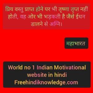 mahabharat famous quotes in hindi