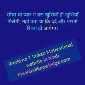 sad Quotes shayari in hindi