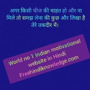 powerful success quotes in hindi