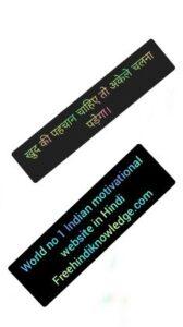 success quotes in hindi no 1