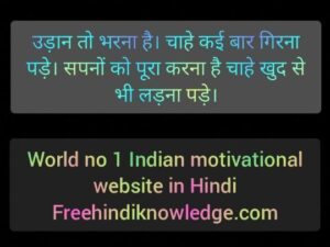 success quotes in hindi powerful