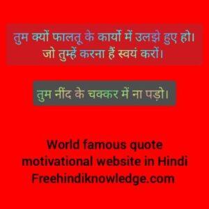 कितना घंटा सोना चाहिए हिन्दी में