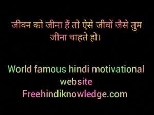 जीवन क्या है powerful inspiration in Hindi