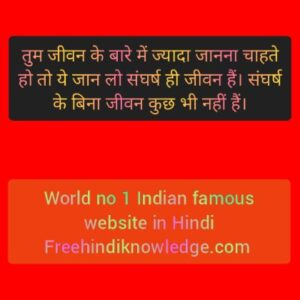 What is life जीवन क्या है powerful motivation in hindi