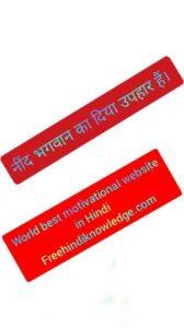 बच्चों को कितना घंटे सोना चाहिए हिन्दी में