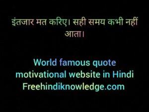 विधार्थी के लिए प्रेरणादायक विचार हिन्दी में