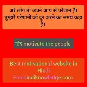 विधार्थी को कितना घंटे सोना चाहिए हिन्दी में
