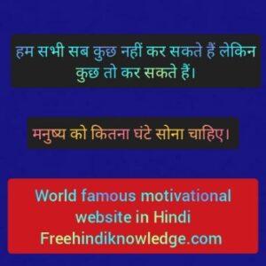 विधार्थी को कितने घंटे सोना चाहिए हिन्दी में