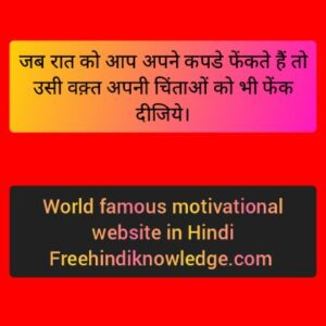 motivational quotes in hindi for students no 1