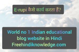 e-rupi kaise kary karta है-Freehindiknowledge