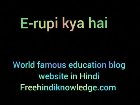 e-rupi kya hai-free hindi knowledge