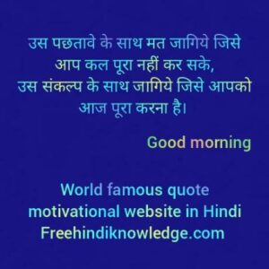 good morning quotes in hindi with photos