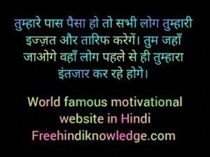 पैसे की कीमत power of money in hindi