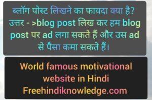 Best blogger motivation in hindi