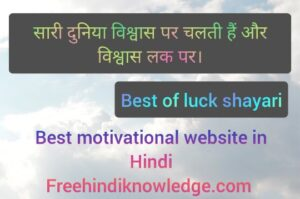 Best of luck quotes on powerful website