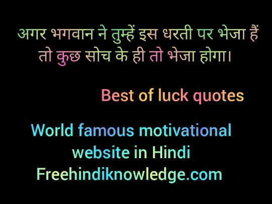 Best of luck quotes shayari
