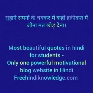 good quotes in hindi freehindiknowledge