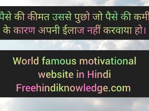 power of money in hindi रूपया की कीमत