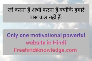 real beautiful motivation quotes in hindi