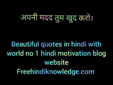 real beautiful quotes in hindi