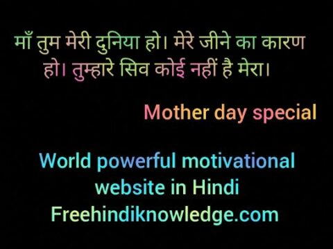 mothers day special status in hindi